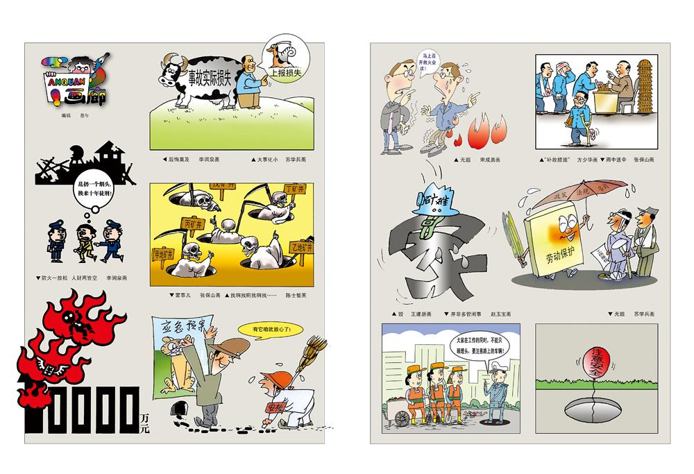 消防漫画图片大全 小学生消防知识漫画 消防漫画图