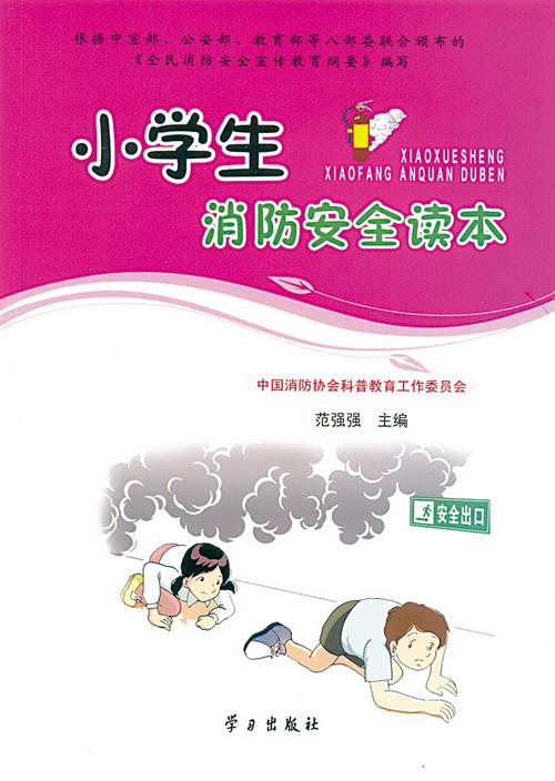 《中学生消防安全读本》《小学生消防安全读本》和图片
