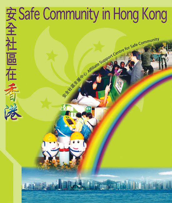 葵青安全社区的宣传招贴画