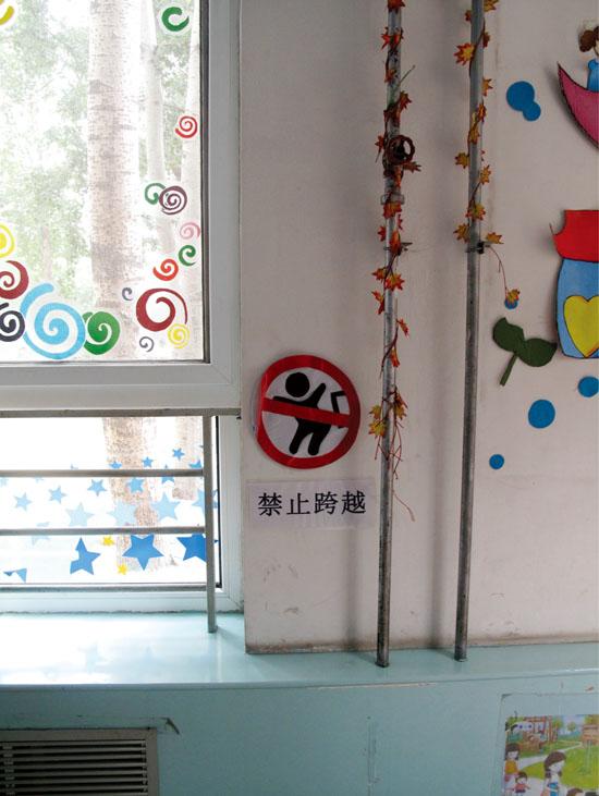 博雅幼儿园制作的卡通安全警示牌