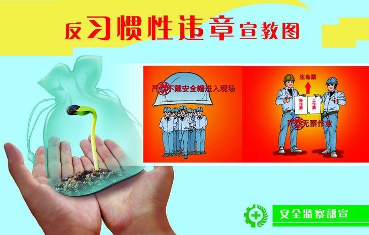 安全健康环保_如何做好安全环保工作_我为环保做贡献