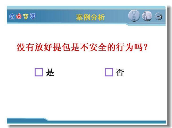 员工安全意识教育 经典案例ppt 自由空间的b
