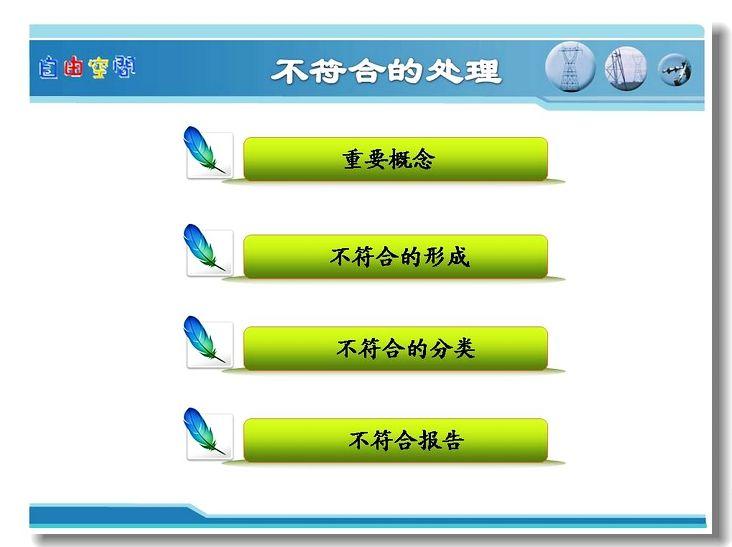 安全管理人员培训课程ppt及备课讲义(管理体系篇六) 732