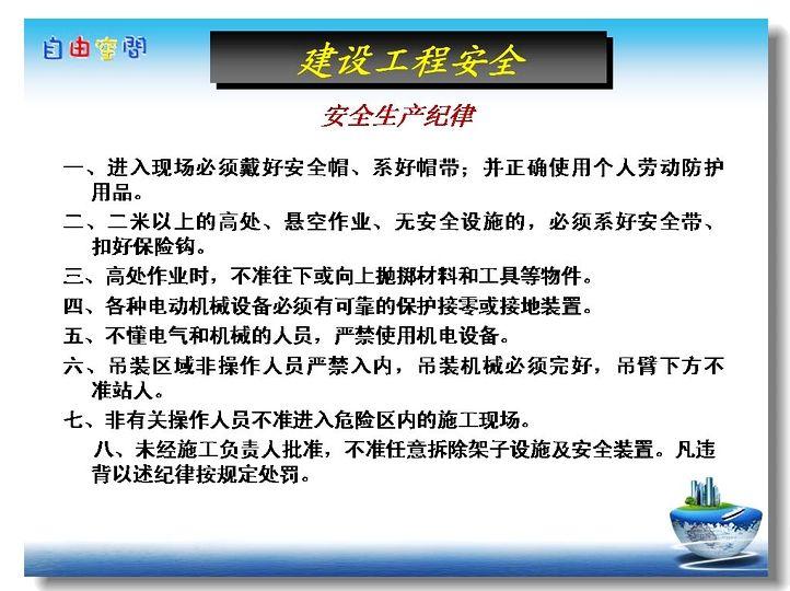 安全管理人员培训课程ppt及备课讲义(经验分享篇七)