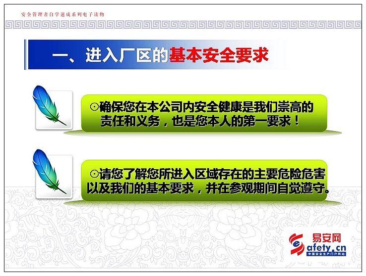 外来人员入厂安全告知 PPT范本 自由空间的blog