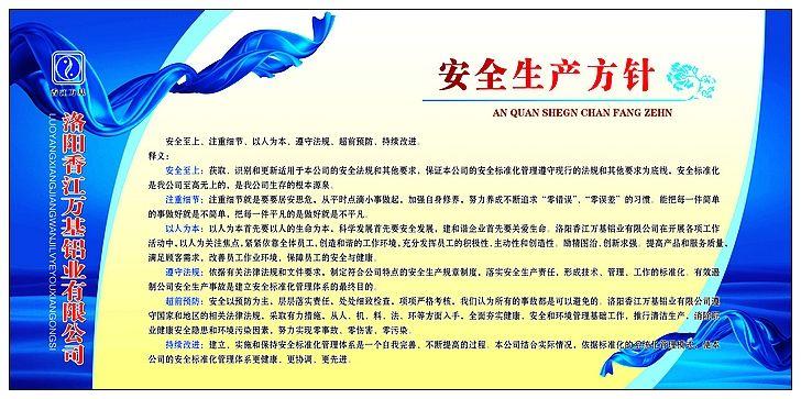 香江万基铝业安全文化展板(二)--自由空间的blog