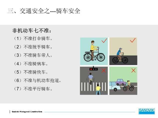 交通安全培训 PPT1