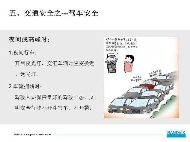 交通安全培训 PPT2