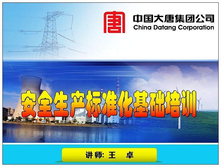电力安全生产标准化建设ppt(一)}