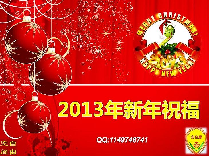 2013年新年祝福