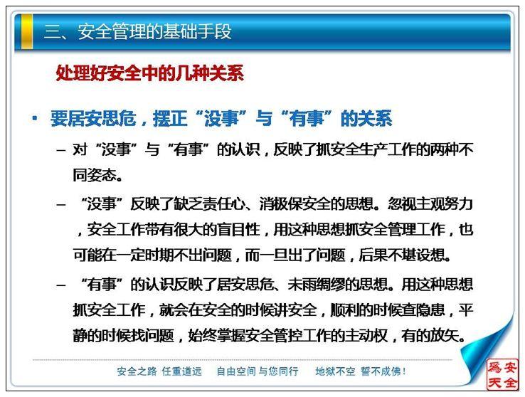 立责于心 履责于行 共圆中国梦ppt (十六)