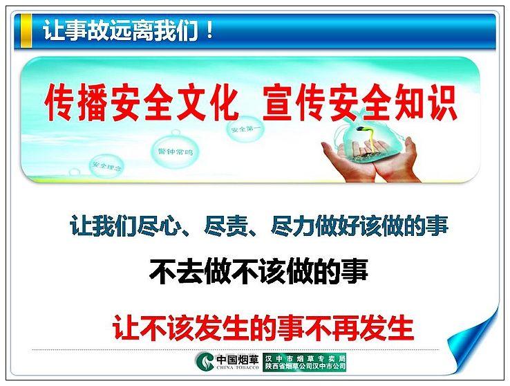 www.shanpow.com_镇安全生产讲话稿。