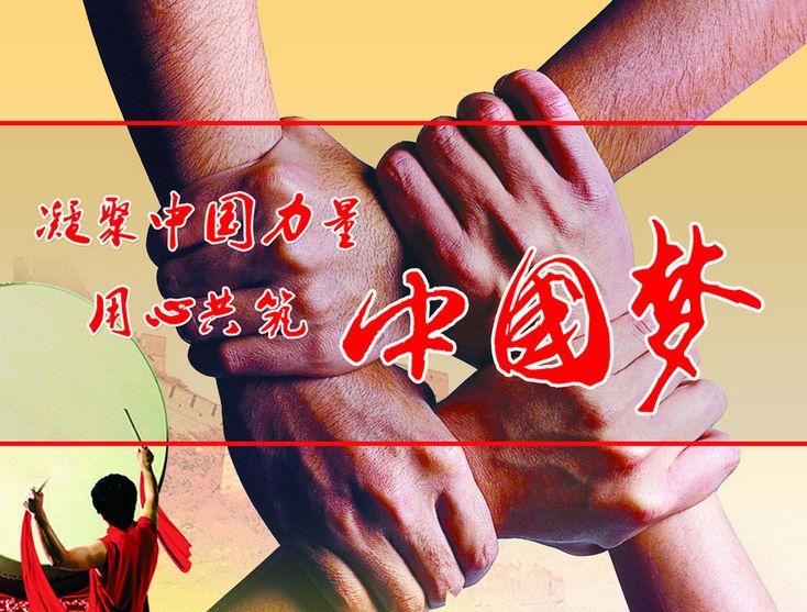 {中国梦——安全梦}