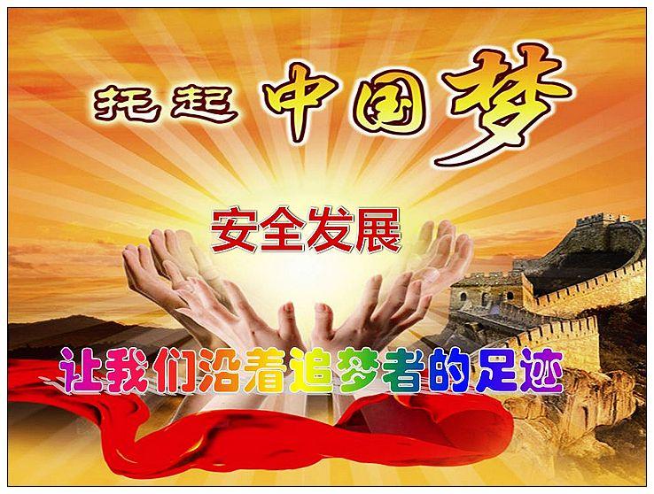 立责于心 履责于行 共圆中国梦ppt (一)--自由空间的