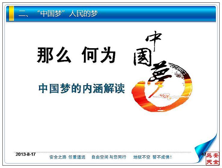 立责于心 履责于行 共圆中国梦ppt (二)--自由空间的