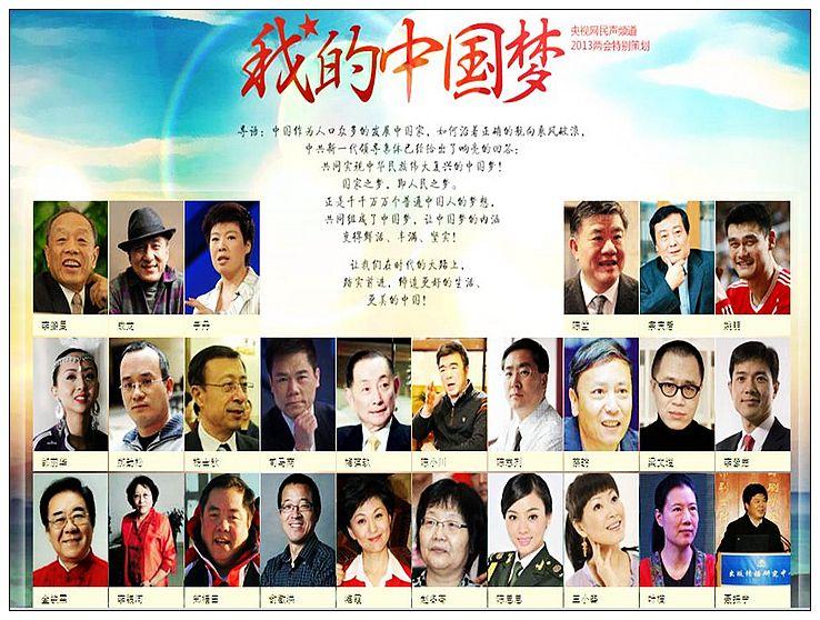 共圆中国梦ppt