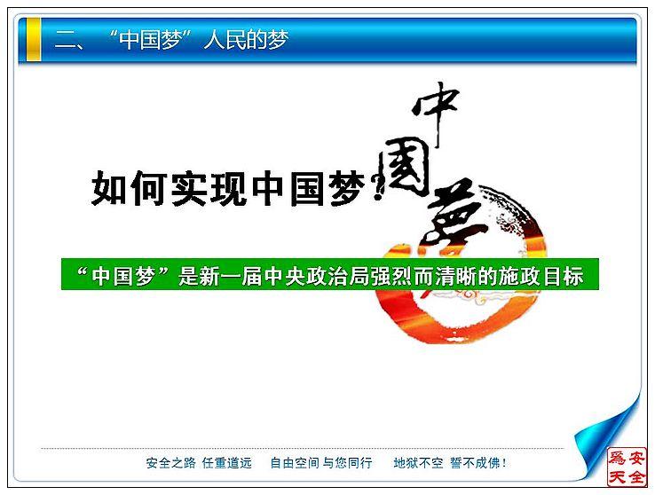 立责于心 履责于行 共圆中国梦ppt (三)--自由空间的