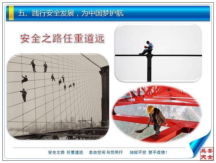 立责于心 履责于行 共圆中国梦ppt (八)--自由空间的