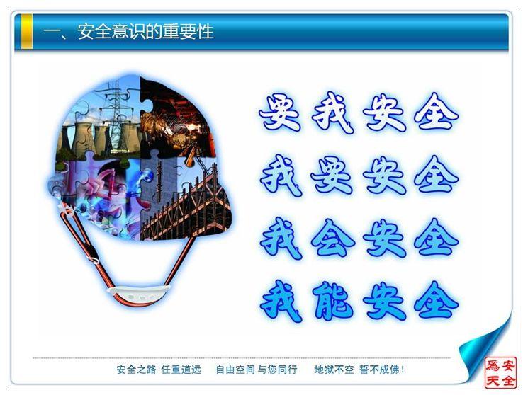 立责于心 履责于行 共圆中国梦ppt (十一)--自由空间