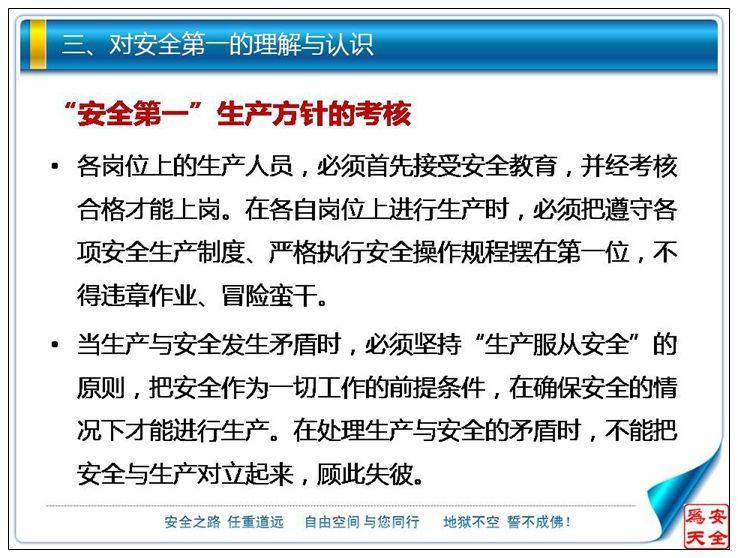 立责于心 履责于行 共圆中国梦ppt (十二)