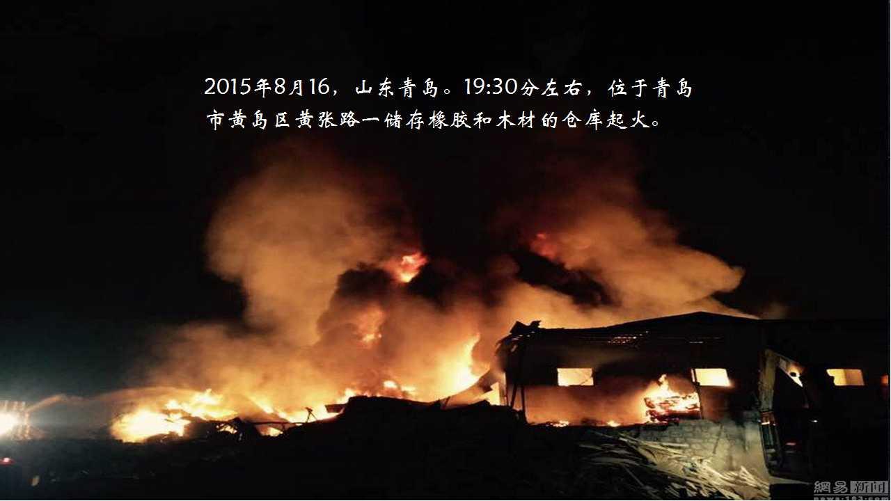 {看天津,回顾青岛发生的4次火灾爆炸事故}