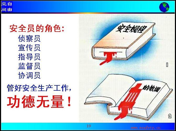 安全管理人员培训课程ppt+备课讲义(十)