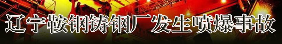 鞍钢铸钢厂发生喷爆事故-易安网